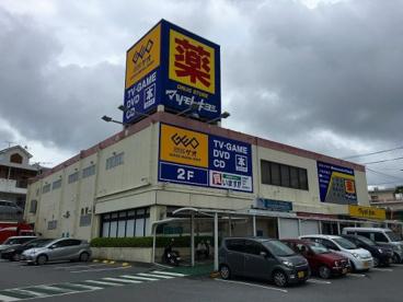 ゲオ首里大名店の画像1