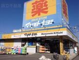 ドラッグストア マツモトキヨシ 船橋夏見店