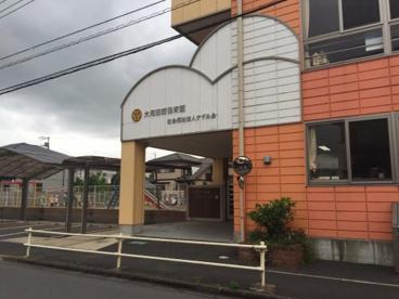 大和田西保育園の画像1