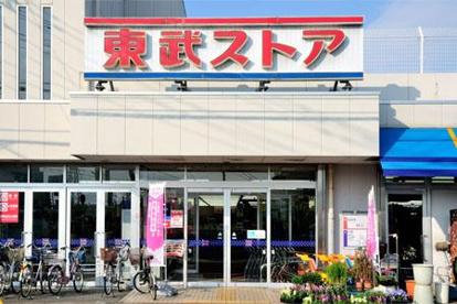東武ストア新船橋店の画像1