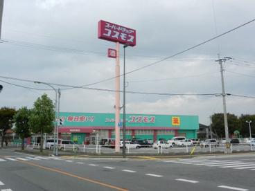 ディスカウントドラッグコスモス 筑後和泉店の画像1