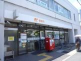 京都山科竹鼻郵便局