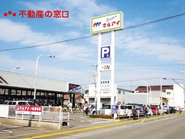 (株)マルアイ 硯町店の画像1