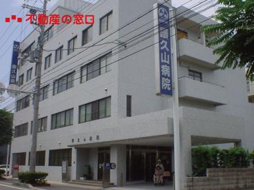 譜久山病院の画像1