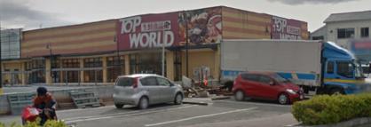 トップワールド門真店の画像1