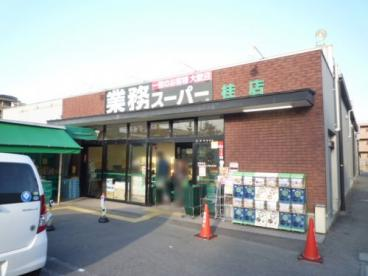 業務スーパー桂店の画像1