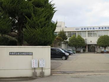 兵庫県立氷上西高等学校の画像1