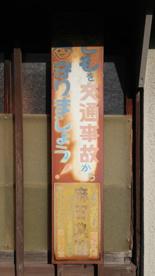 ザ・昭和の画像1