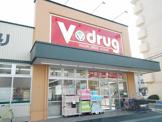 V・drug中部薬品 社台店