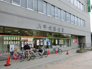 八千代郵便局の画像1