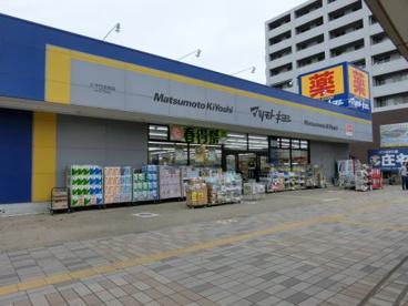 ドラッグストア マツモトキヨシ 八千代中央店の画像1