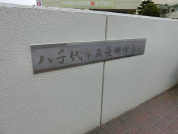 八千代市立萱田中学校の画像3