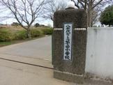 八千代市立萱田小学校