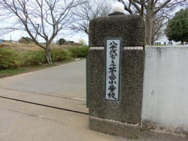 八千代市立萱田小学校の画像1