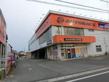 オートバックス八千代店の画像1