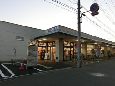 CREATE大和田駅前店の画像2
