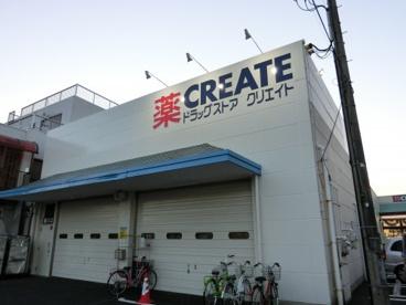 CREATE大和田駅前店の画像3