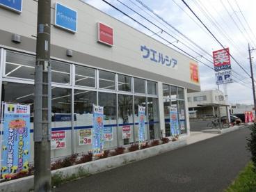 ウエルシア花見川作新台店の画像1