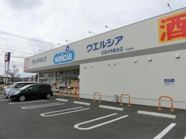 ウエルシア花見川作新台店の画像2