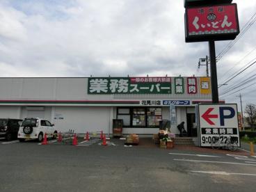 業務スーパー花見川店の画像1