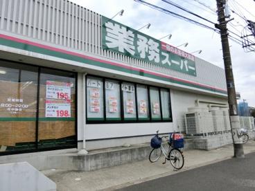 業務スーパー花見川店の画像2