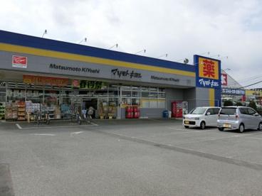 ドラッグストア マツモトキヨシ 作新台店の画像1