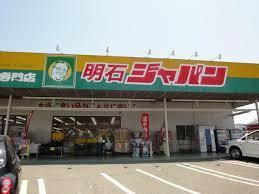 ジャパン明石店の画像1