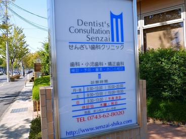 せんざい歯科クリニックの画像4