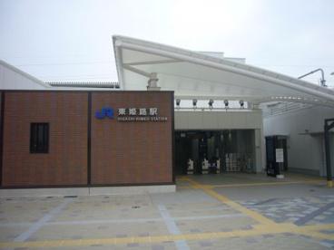 東姫路駅の画像1