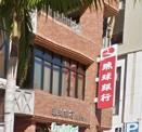 琉球銀行 松尾支店