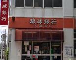 琉球銀行 大道支店