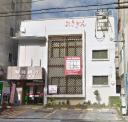沖縄銀行 波之上支店