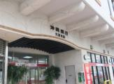 沖縄銀行 大道支店