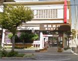沖縄銀行崇元寺支店