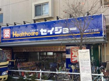 ヘルスケアセイジョー 志村三丁目店の画像1