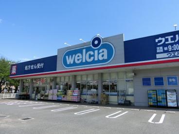 ウエルシア薬局八千代大和田店の画像1