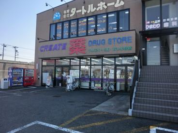 クリエイトエス・ディーかしわ台スクエア店の画像1
