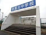 弥冨北中学校