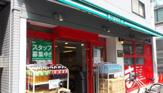 まいばすけっと北新宿3丁目店