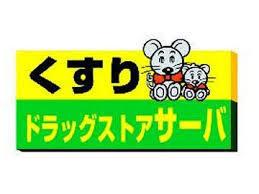 ドラッグストアサーバ尼崎三反田店の画像1