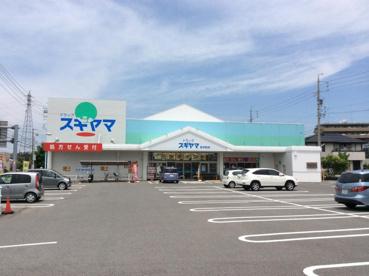 ドラッグスギヤマ 庄中町店の画像1