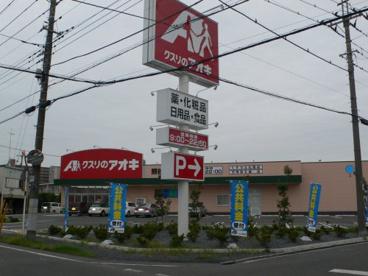 クスリのアオキ 熊谷銀座店の画像1