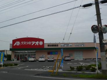 クスリのアオキ 熊谷銀座店の画像2