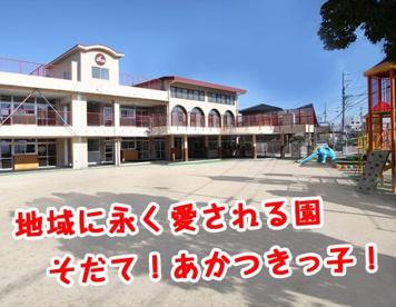 東春暁幼稚園の画像1