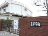 名古屋市立中学校 若水中学校