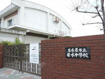 名古屋市立中学校 若水中学校の画像1