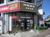 沖縄銀行 末吉支店