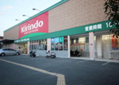 クスリ・キリン堂坊島店の画像1