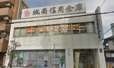 城南信用金庫 大崎支店
