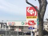 スギ薬局東垂水店